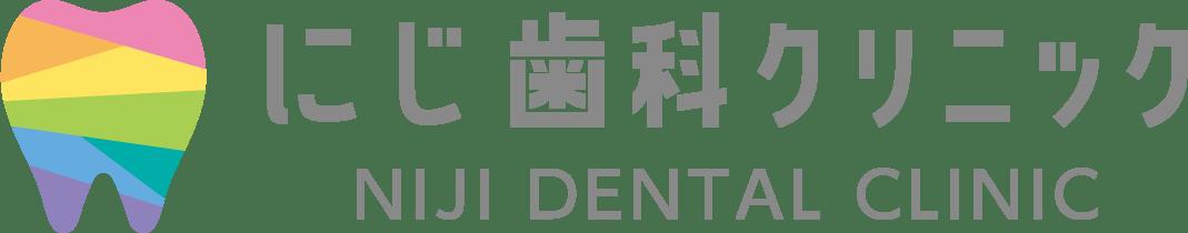 にじ歯科クリニック